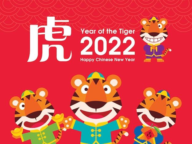 フラットなデザインのかわいい虎がハッピーチャイニーズニューイヤー2022グリーティングカードを祝う虎の年