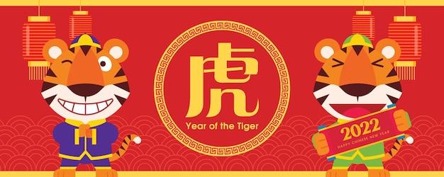 Плоский дизайн милые тигры приветствуют с красной темой название года тигра на круглых вывесках
