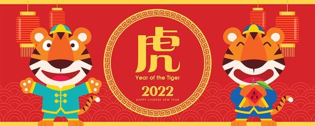 虎の看板の2022年にゴールドインゴットとマンダリンオレンジを保持しているフラットデザインのかわいい虎
