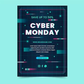 フラットなデザインのサイバー月曜日のチラシテンプレート