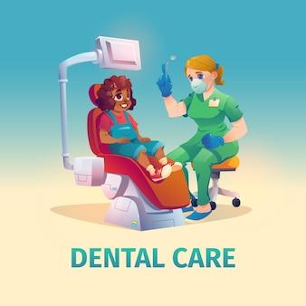 フラットデザインの歯科治療のイラスト