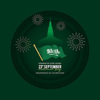 フラットデザインサウジアラビア王国建国記念日バナーテンプレート