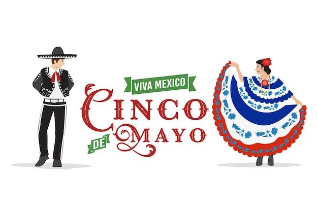 フラットなデザイン、メキシコのカップルダンス、ベクトル