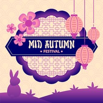 フラットなデザインの中秋節のお祝いテーマ
