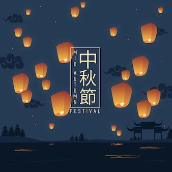 Плоский дизайн тема фестиваля середины осени