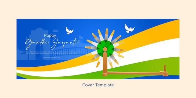 Плоский дизайн обложки счастливого ганди джаянти