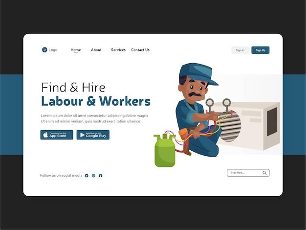 방문 페이지 고용 노동 및 근로자 템플릿의 평면 디자인
