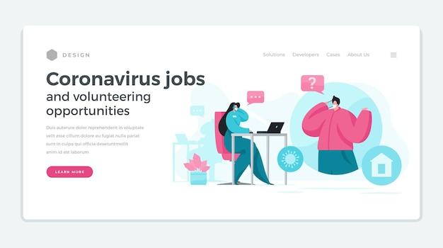 コロナウイルスの仕事を宣伝するウェブサイトテンプレートのフラットなデザイン