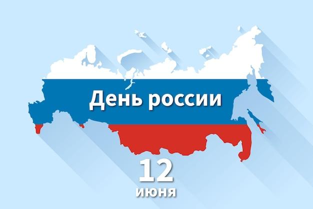 Плоский дизайн россия день празднования