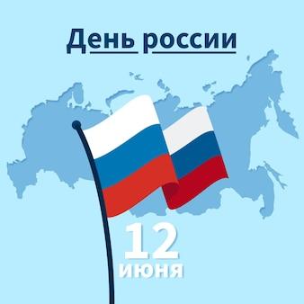 Российский день в плоском дизайне