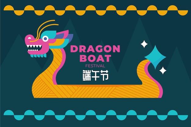 Плоский фон лодки дракона