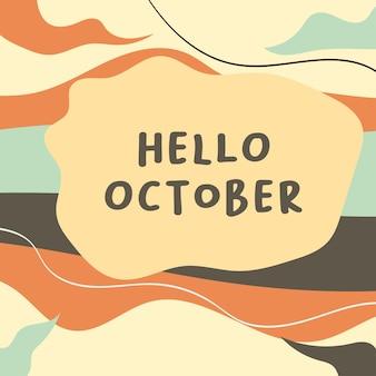 Плоский привет октябрь надписи вектор