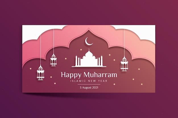 Flat islamic new year horizontal banner template