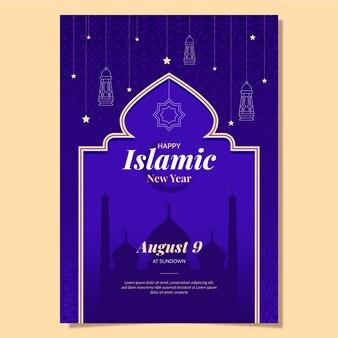 フラットイスラム新年縦ポスターテンプレート