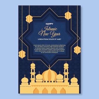 평면 이슬람 새해 세로 포스터 템플릿