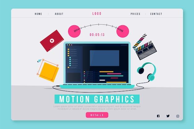 フラットモーショングラフィックスのホームページ