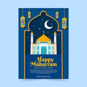 평면 muharram 세로 포스터 템플릿