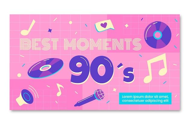 납작한 90년대의 유투브 썸네일