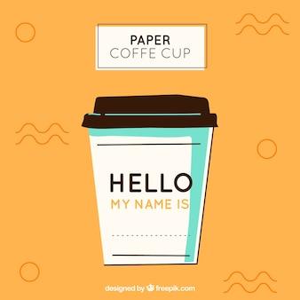 フラットペーパーコーヒーカップ