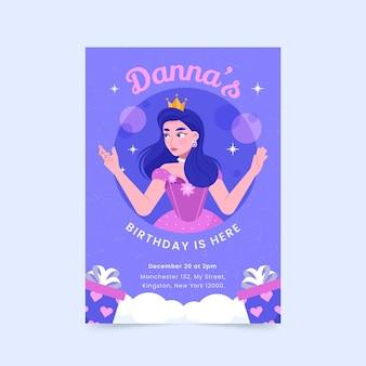 フラットプリンセスの誕生日の招待状