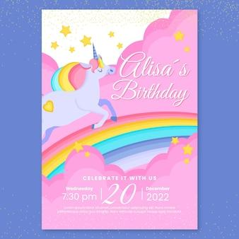평평한 무지개 생일 초대장