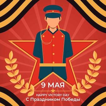 Illustrazione russa piatta del giorno della vittoria