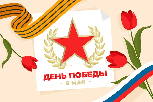 Flat russian victory day illustration