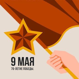 フラットロシア戦勝記念日のイラスト