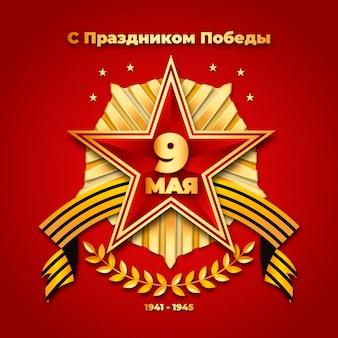 Плоская иллюстрация дня победы россии Бесплатные векторы
