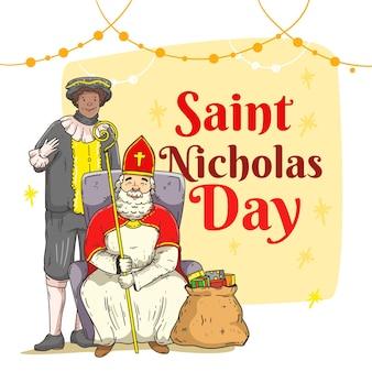 フラット聖ニコラスの日