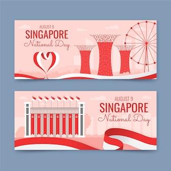 フラットシンガポールナショナルデーバナーセット