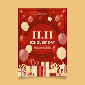 플랫 싱글의 날 세로 포스터 템플릿