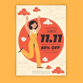 Плоский шаблон вертикального плаката дня сингла