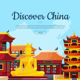 Flat style china sights banner
