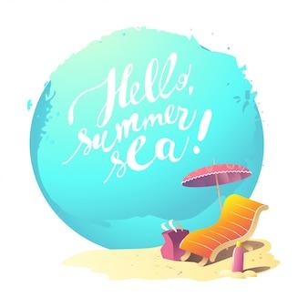 フラット夏漫画イラスト。海の海岸、砂、空。砂の上に休日のアクセサリーを置きます。サンベッド、傘、バッグ、クリームボトル。レタリング、テキストメッセージ。