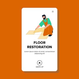 床の修復と修理は労働者のベクトルを作ります。タイル張りの床の修復と改修、セラミックまたは木製のタイルの敷設。キャラクター便利屋修理職業ウェブフラット漫画イラスト