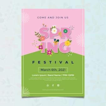 花のフラットデザイン春のポスターテンプレート