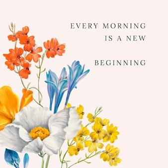 공개 도메인 작품에서 리믹스된 꽃 인용문 템플릿 그림