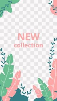 花の物語。ガーデンフローラ新しいコレクションソーシャルメディアストーリーテンプレート。色付きの平らな植物のある花のページ、ネットワーク内の新しいファッションコレクション。ベクトルイラスト