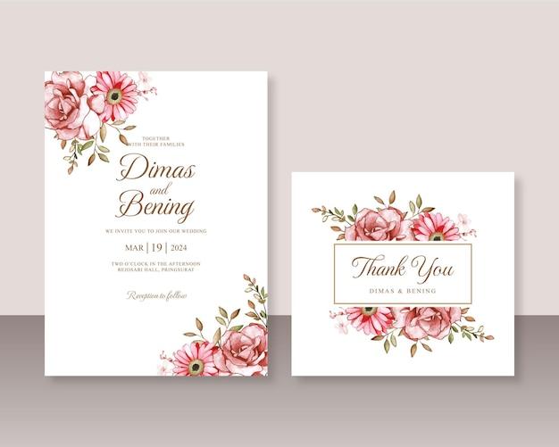 花の水彩結婚式の招待状セット