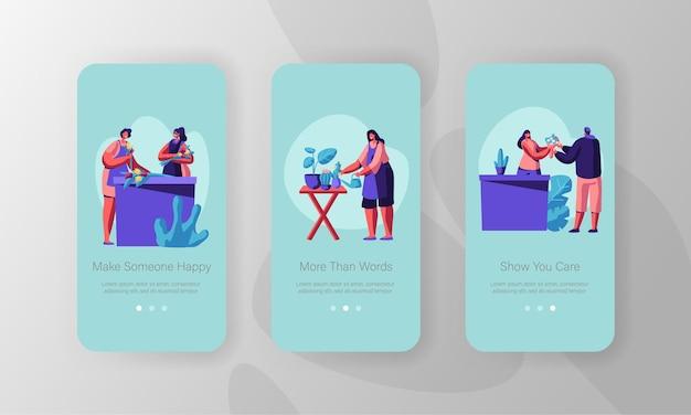 Страница мобильного приложения профессии флориста встроенный экран.