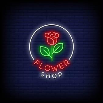 Цветочный магазин неоновые вывески стиль текста