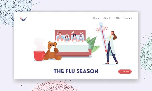 독감 시즌 방문 페이지 템플릿입니다. 아픈 가족 캐릭터는 발열로 침대에 앉아 콧물로 재채기를 합니다. 전염성 바이러스 질환 증상. 병든 사람들은 감기에 걸립니다. 만화 벡터 일러스트 레이 션