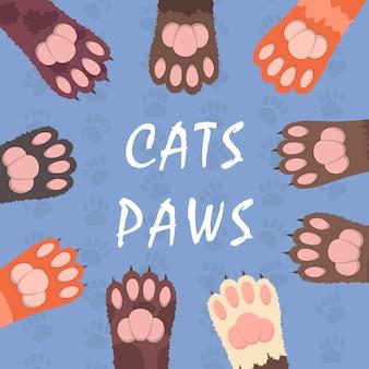 ふわふわの色とりどりの猫の足のイラスト