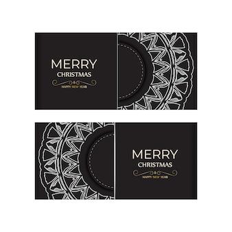 チラシテンプレート明けましておめでとうとメリークリスマス、白い模様の黒い色。