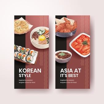 Шаблон флаера с концепцией корейской кухни, акварель в стиле Premium векторы