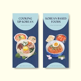 Шаблон флаера с концепцией корейской кухни, акварель в стиле