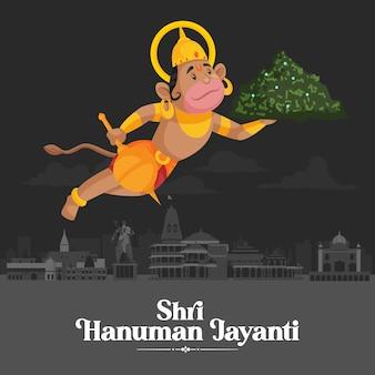 サンジヴァニの山とハヌマーン卿を飛ばすブーティシュリハヌマーンジャヤンティ