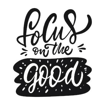 Сосредоточиться на хорошем