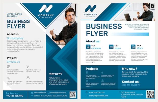 青いモダンなデザインの折りたたみ式ビジネスチラシテンプレート